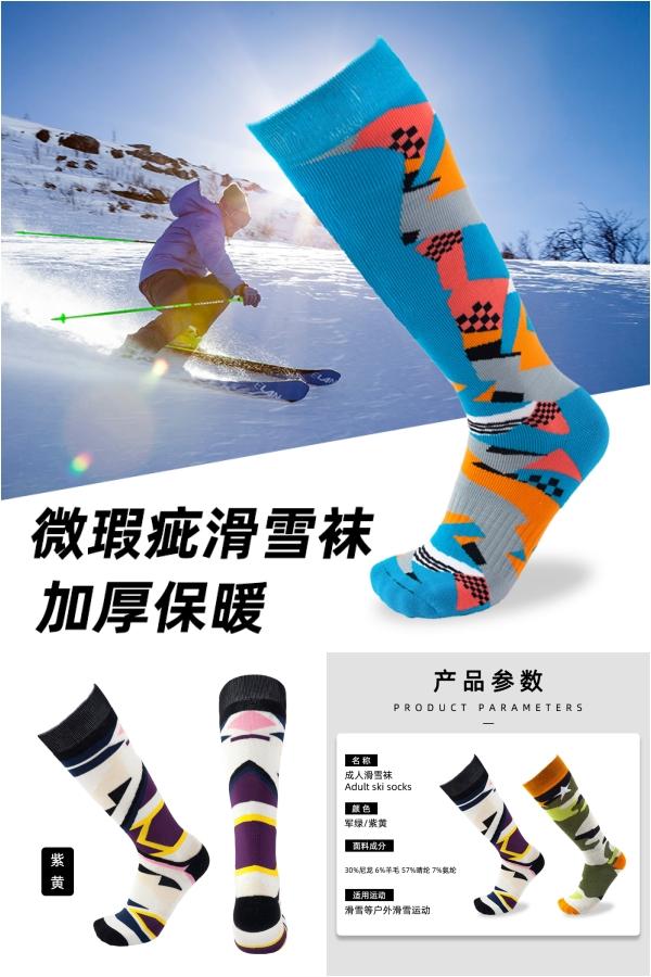 运动滑雪袜户外加厚保温长筒登山徒步速干袜子