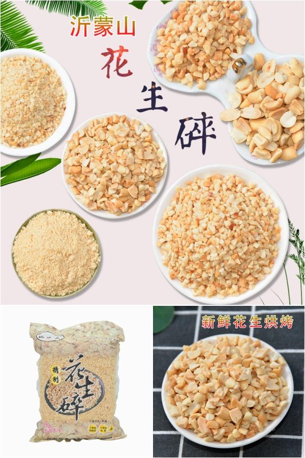 食品花生碎五斤装休闲特产零食小吃小包装熟牛扎糖冰粉熟月饼原料