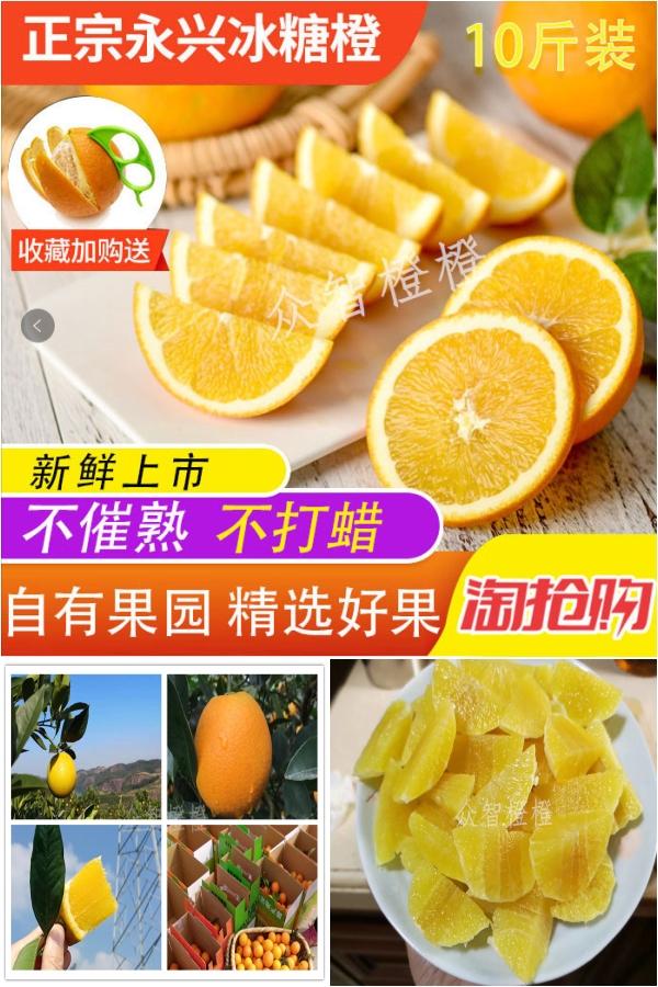 湖南正宗永兴冰糖橙直销郴州特产纯甜孕妇新鲜橙子10斤装当季现货