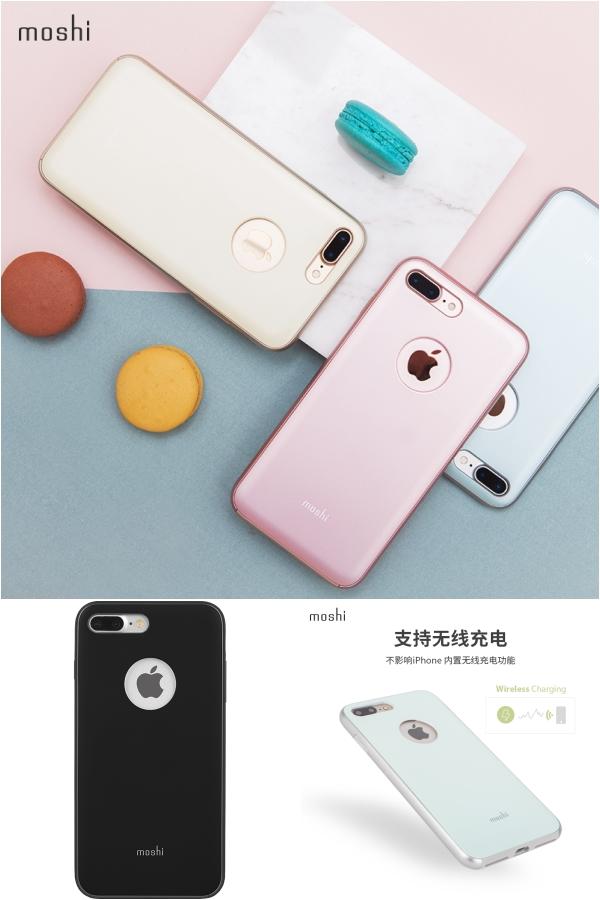 Moshi摩仕iPhone8手机壳全包防摔8plus硬壳苹果7/8p时尚手机壳