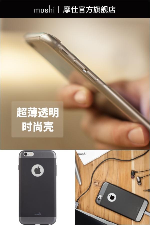Moshi摩仕iphone6s苹果6SPlus手机壳6/6p全包防摔苹果6plus手机壳