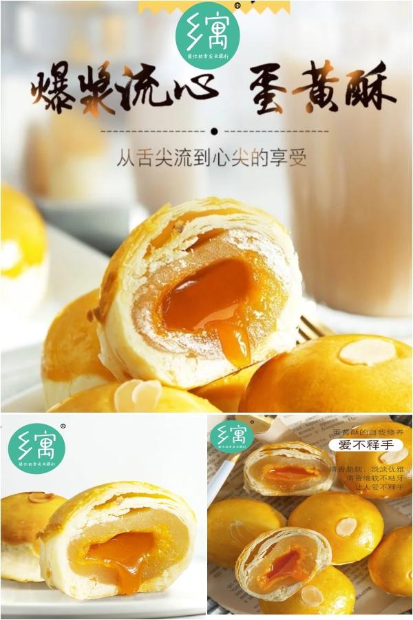 台湾传统手工糕点 网红爆款纯 流心蛋黄酥